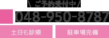 TEL:048-950-8787