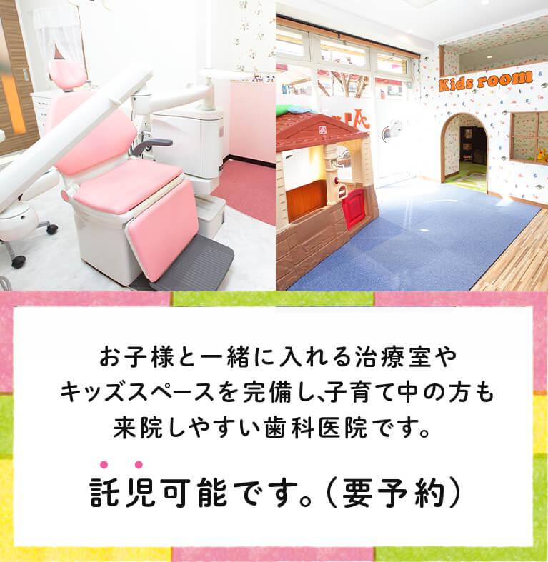 お子様と一緒に入れる治療室やキッズスペースを完備し、子育て中の方も来院しやすい歯科医院です。託児可能です。(要予約)