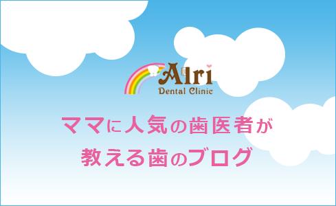 ママに人気の歯医者が教える歯のブログ
